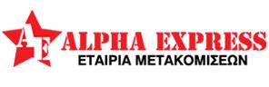 Μεταφορική Θεσσαλονίκης Alpha Express, μετακομίσεις στη Θεσσαλονίκη & μεταφορές σε όλη την Ελλάδα